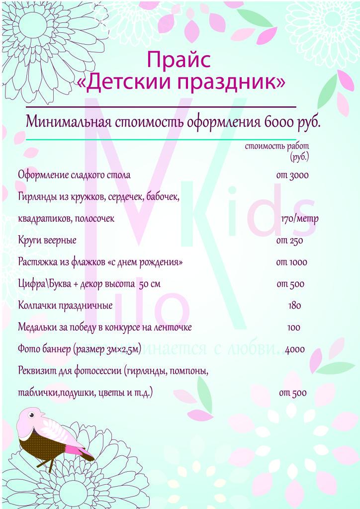 Прайс детские праздники -03